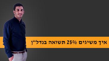 %d7%a4%d7%95%d7%a1%d7%98-%d7%9e%d7%90%d7%9e%d7%a8-25-%d7%aa%d7%a9%d7%95%d7%90%d7%94-%d7%91%d7%a0%d7%93%d7%9c%d7%9f